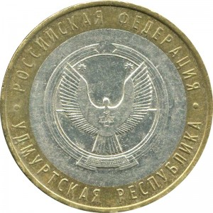 10 rubles 2008 MMD Udmurt republic, from circulation