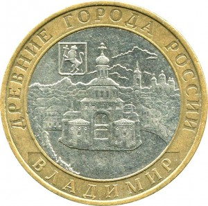 10 rubles 2008 MMD Vladimir, from circulation