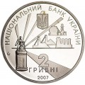 2 hryvnia 2007 Ukraine, 75 years old, Donetsk region