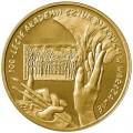 2 злотых 2004 Польша 100 лет Академии изящных искусств (Akademia Sztuk Pieknych)