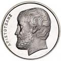 5 драхм 1976 Греция, Аристотель, из обращения