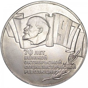 5 rubles 1987, Soviet Union, 70th anniversary of USSR revolution, from circulation