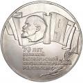 5 рублей 1987 СССР 70 лет Революции, из обращения