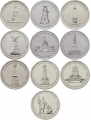 Set of 5 roubles 2012, Buttles of Franch invasion of Russia in 1812, 10 coins