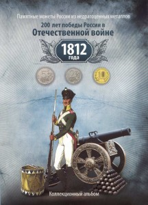 "Folder for 10 rubles, 5 rubles, 2 rubles. Series ""200 years of Franch invasion in Russia"". War of 1812."