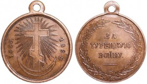 "Medal ""For Russo-Turkish war of 1828 - 1829""  Copper, Copy"
