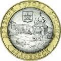 10 рублей 2012 СПМД Белозерск, биметалл, отличное состояние
