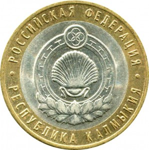 10 rubles 2009 SPMD The Republic of Kalmykia