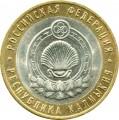 10 рублей 2009 СПМД Республика Калмыкия - из обращения