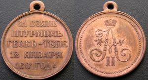 "Medal ""For the storm capture of Geok-Tepe 12 january 1881"" , copper, copy"