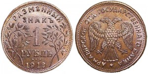 1 Ruble 1918 for the Armavir, Copper, copy