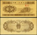 Banknote, 1 Fen, 1953, China, XF