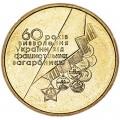 1 гривна 2004 Украина, 60 лет освобождения Украины, из обращения