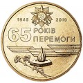 1 Griwna Ukraine 2010, 65 Years of Victory