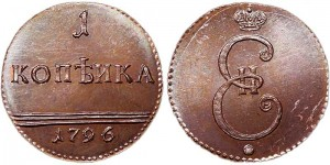 1 kopeck 1796 Russia Monogram of Catherine II, copper copy