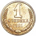1 kopeck 1991 M USSR from circulation