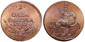 1 kopec, 1762, Drums, Imperial Russia, copper, copy