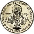 1 лев 1980 Болгария, Чемпионат мира по футболу Испания - 1982
