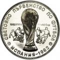 1 лев 1980 Болгария, Чемпионат мира по футболу Испания - 1982, proof