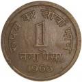 1 новый пайс 1963 Индия, из обращения