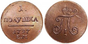 Polushka 1797 EM Paul I, copper, copy