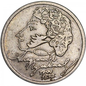 1 ruble 1999 MMD Pushkin, from circulation