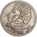 1 rouble 1999 MMD Pushkin, from circulation