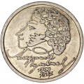 1 ruble 1999 SPMD Pushkin from circulartion