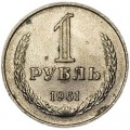 1 ruble 1961 Soviet Union, from circulation
