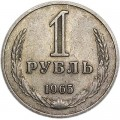 1 ruble 1965 Soviet Union, from circulation