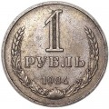1 ruble 1984 Soviet Union, from circulation