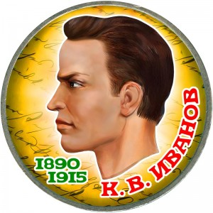 1 ruble 1991 Soviet Union, Konstantin Ivanov, from circulation (colorized)