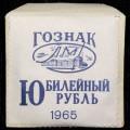 1 рубль 1965 СССР 20 лет Победы, UNC в конверте