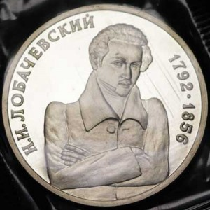 1 ruble 1992 Lobachevsky proof