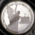 1 ruble 1992 sovereignty, democracy, revival proof