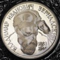 1 ruble 1993 Vernadsky, proof