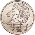 1 рубль 1999 СПМД Пушкин, отличное состояние