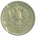 1 рубль 2003 Россия СПМД, в запайке СКБ банка