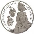 1 рубль 2006 Беларусь Софья Гольшанская