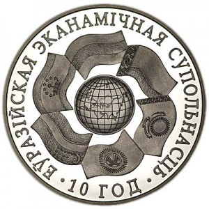 "1 ruble 2010 Belarus. ""Eurasian economic meeting"""