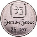1 ruble 2018 Transnistria, 25 years old Eximbank
