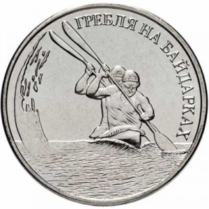 1 ruble 2018 Transnistria, Canoeing