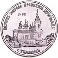 1 ruble 2018 Transnistria, Church of the Intercession of the Holy Virgin