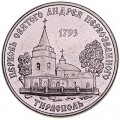 1 ruble 2018 Transnistria, Church of St. Andrew the First Called
