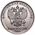 1 рубль 2018 Россия ММД, отличное состояние