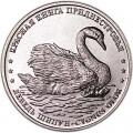 1 ruble 2018 Transnistria, Mute swan