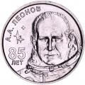 1 рубль 2019 Приднестровье, Алексей Леонов