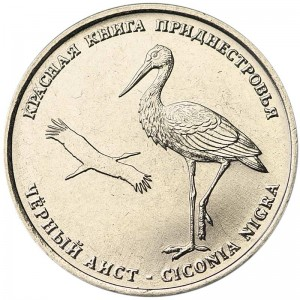 1 ruble 2019 Transnistria, Black stork