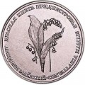 1 ruble 2019 Transnistria, Lily of the valley