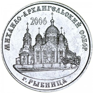 1 ruble 2019 Transnistria, St. Michael the Archangel Cathedral Rybnitsa